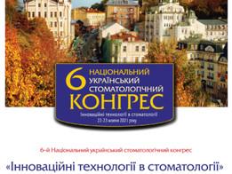 Оновлена Програма (проєкт) 6-го Національного українського стоматологічного конгресу
