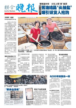 Lianhe Wanbao A2 Canvas.jpg