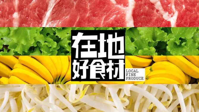 "Nanyang Sauce is featured on Channel U ""Local Fine Produce"" - ""在地好食材"""