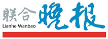 lianhe wanbao.jpg