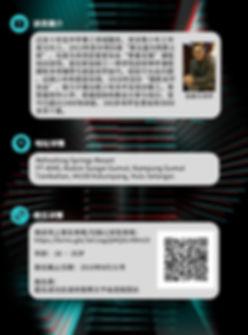 使徒行传 page 2.jpg
