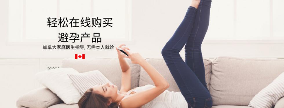 轻松在线购买 避孕产品 (1).png