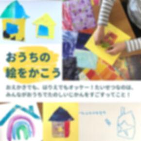 ゆめの おうちの (1).jpg