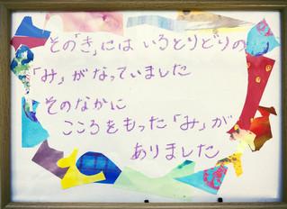 2ページ目 10/22(土)23(日) 高根沢教会〜gift〜