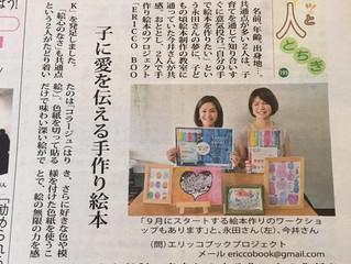 下野新聞に掲載されました。