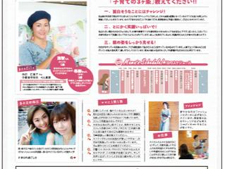 モテコ10月号に掲載されました。