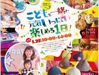 1/21(日)は、元気あっぷマルシェ!