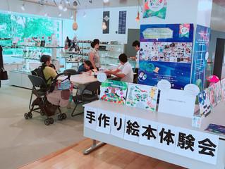 【開催報告 | 宇都宮美術館ミュージアムショップ | 手作り絵本体験会】