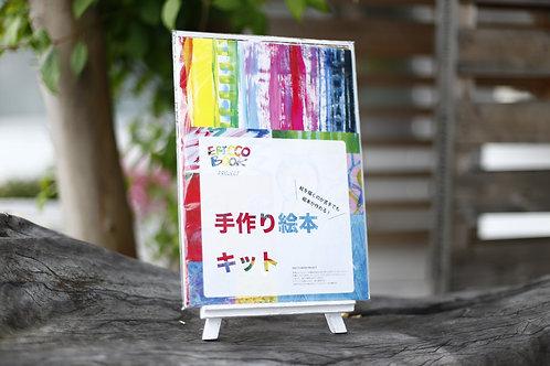 手作り絵本キット ERICCO BOOK KIT  「たからもの」  (My Treasure)