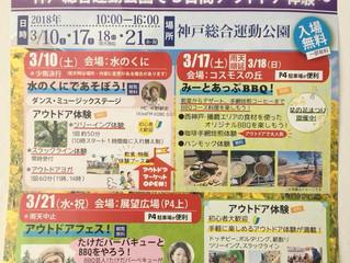 【関西(神戸市)初!ポストカード作りWS】