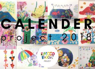 ERICCO カレンダープロジェクト始動!