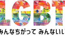 LGBTセミナーを開催します!
