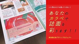 名称未設定のデザイン.jpg