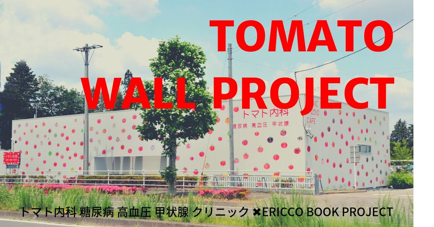 TOMATO WALL PROJECT