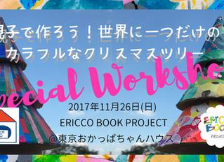 TOKYO ERICCO WORKSHOP