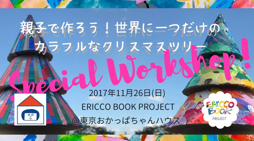 ERICCO BOOK 東京おかっぱちゃんハウス