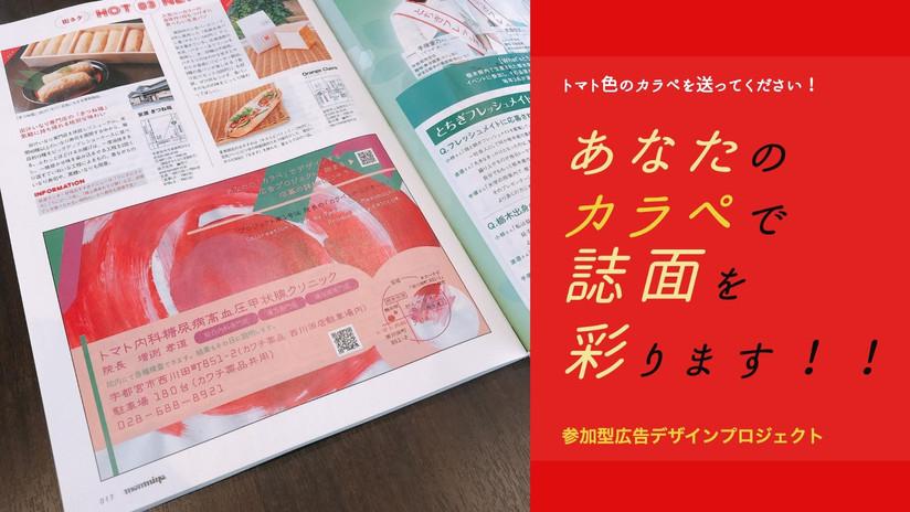 トマト広告プロジェクト