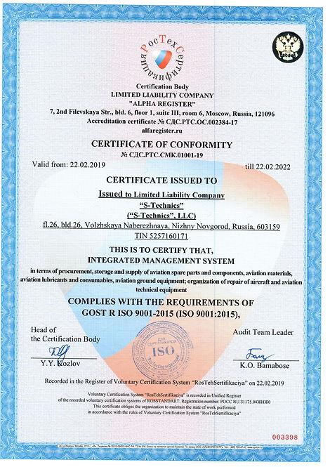 ISO 9001 eng-1.jpg
