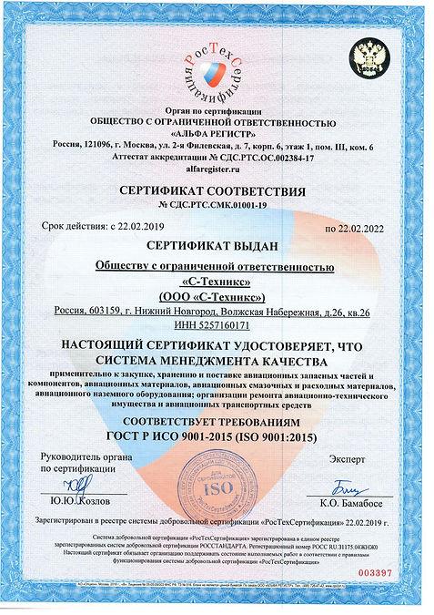 ИСО 9001 рус -1.jpg