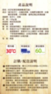 台灣酥糖輕巧盒-產品說明-02.jpg