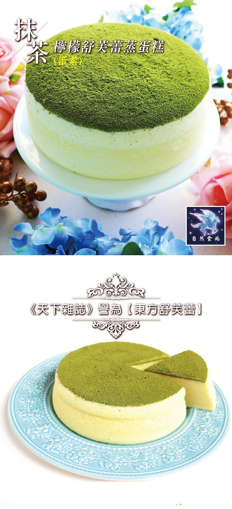 東方舒芙蕾-抹茶檸檬-01.jpg