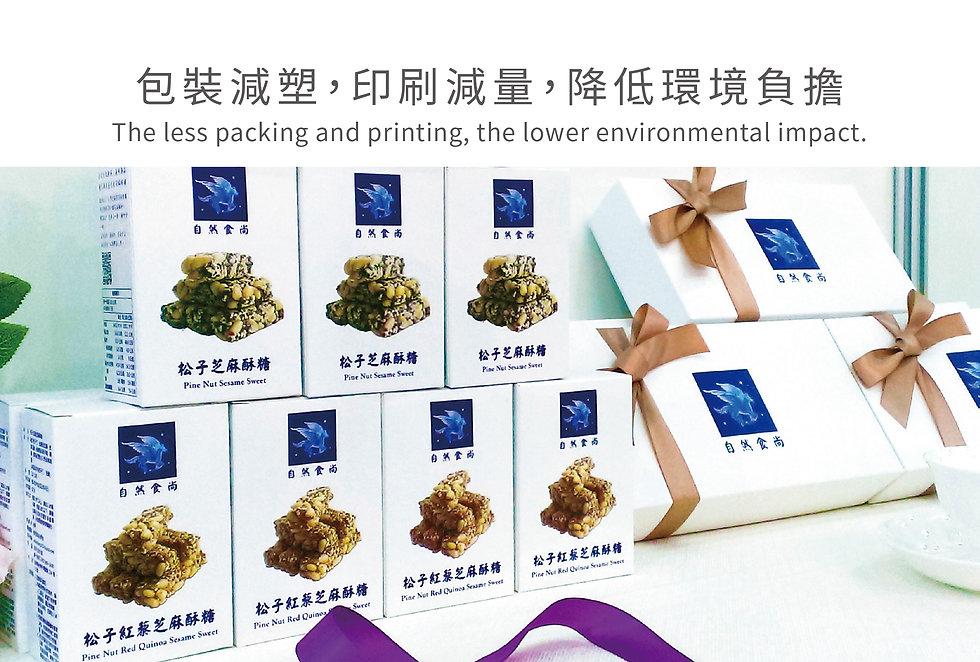 包裝減塑,印刷減量,降低環境負擔