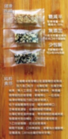 6台灣酥糖頂級禮盒-04.jpg