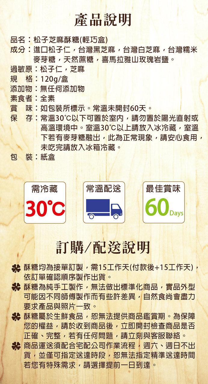 台灣酥糖輕巧盒-產品說明-03.jpg