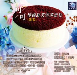 自然食尚耶誕蛋糕-養生舒芙蕾蒸蛋糕-可可檸檬