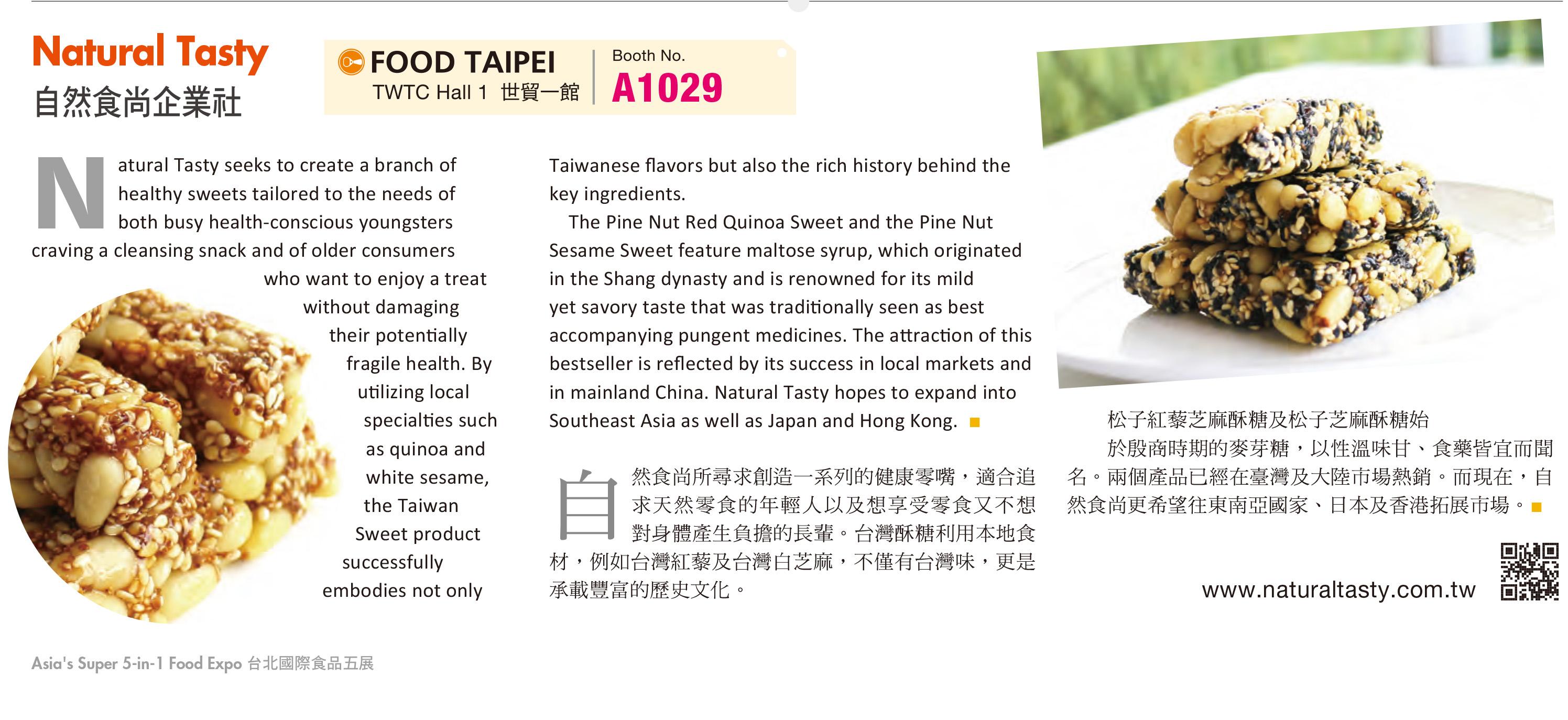 自然食尚連續2年獲選為台北國際食品展焦點品牌