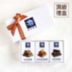 7養生台灣酥糖-頂級禮盒-06.jpg