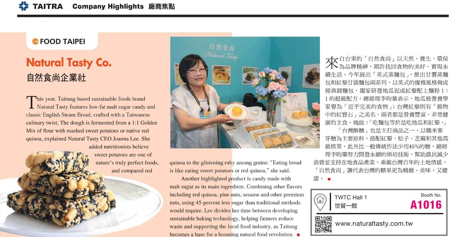 自然食尚獲選為2016台北國際食品展焦點品牌
