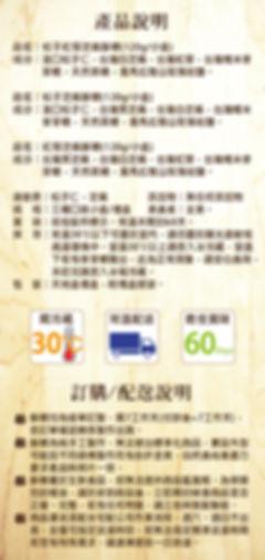台灣酥糖-品牌故事及產品說明-02.jpg