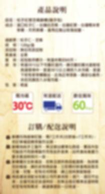 台灣酥糖隨手包-品牌故事及產品說明-02.jpg