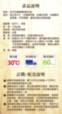 台灣酥糖隨手包-品牌故事及產品說明-03.jpg