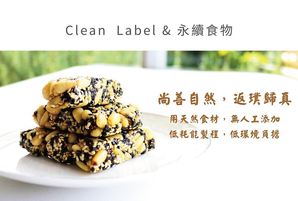Clen Label 永續食物-天然,養ㄕ天然,養生,永續的無添加ㄧㄤ天然,養生,永續的無添加養生點ㄒㄧ天然,養生,永續的無添加養生點心