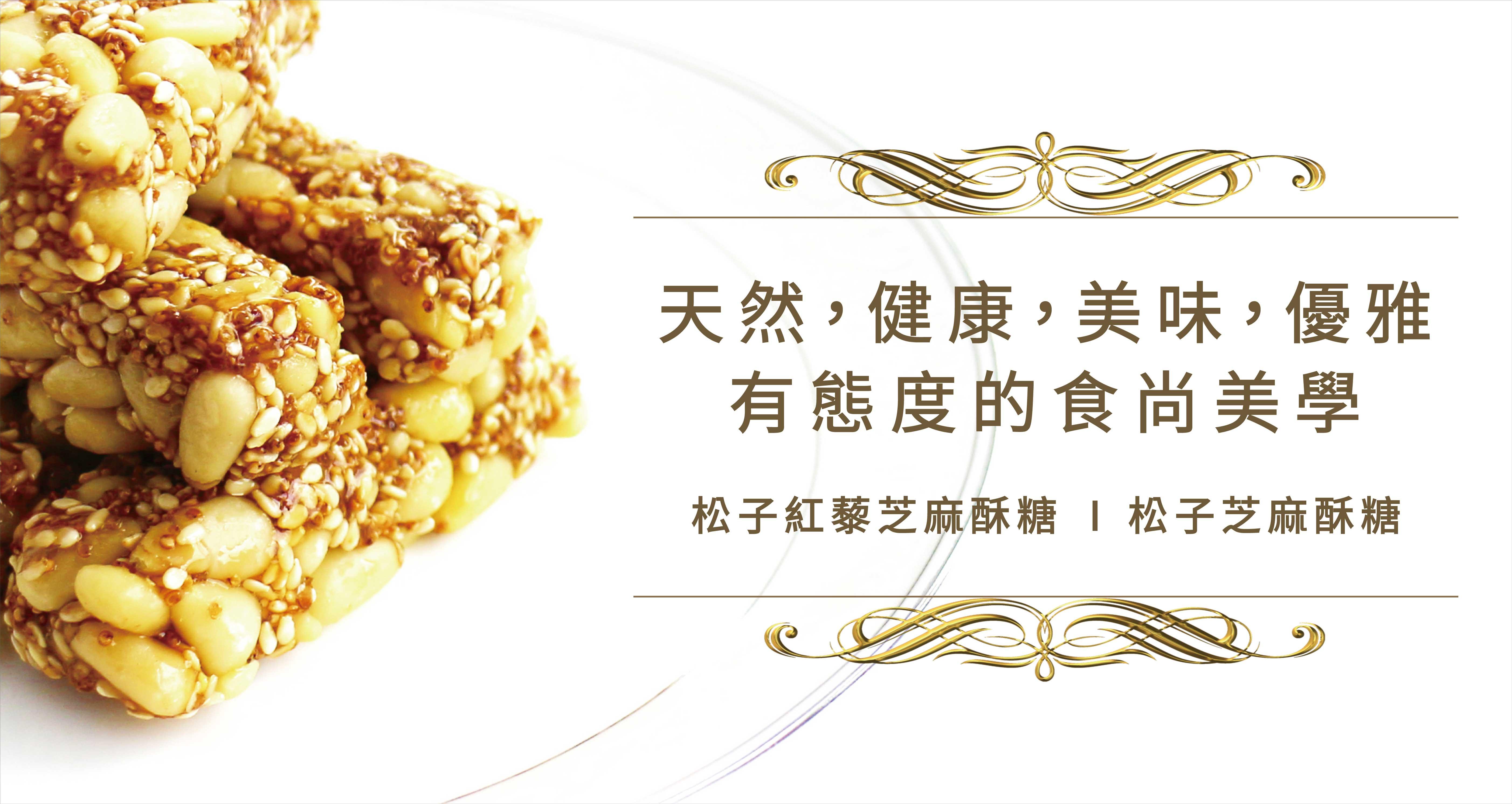 自然食尚受邀參加經濟部 2017 臺灣OTOP主題展