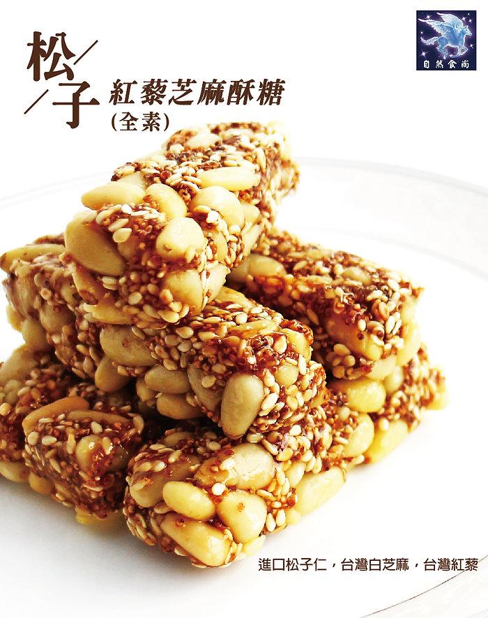 台灣酥糖輕巧盒-01.jpg