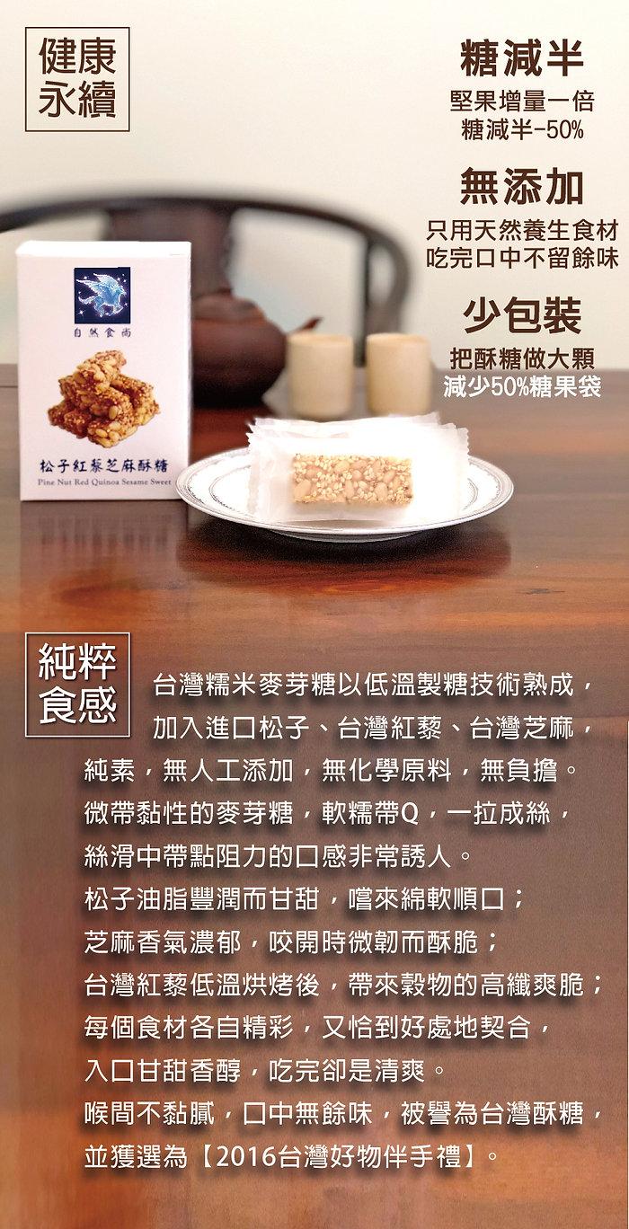 台灣酥糖隨手包-09.jpg