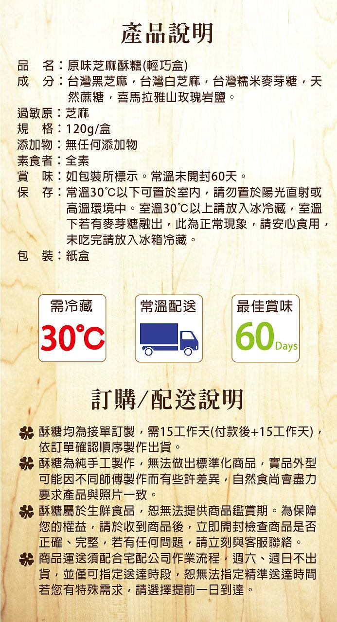 台灣酥糖輕巧盒-產品說明-05.jpg