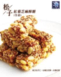台灣酥糖隨手包-01.jpg
