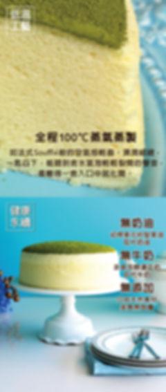 東方舒芙蕾-抹茶檸檬-03.jpg