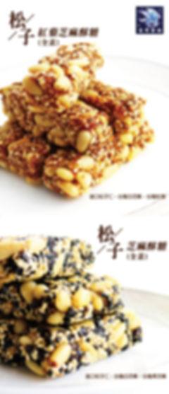 1養生台灣酥糖-頂級禮盒-01.jpg