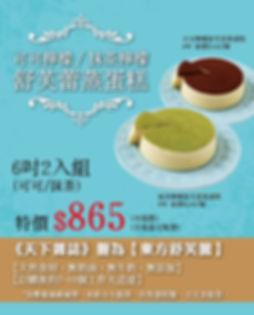 舒芙蕾蒸蛋糕預購-ol-原始-01.jpg
