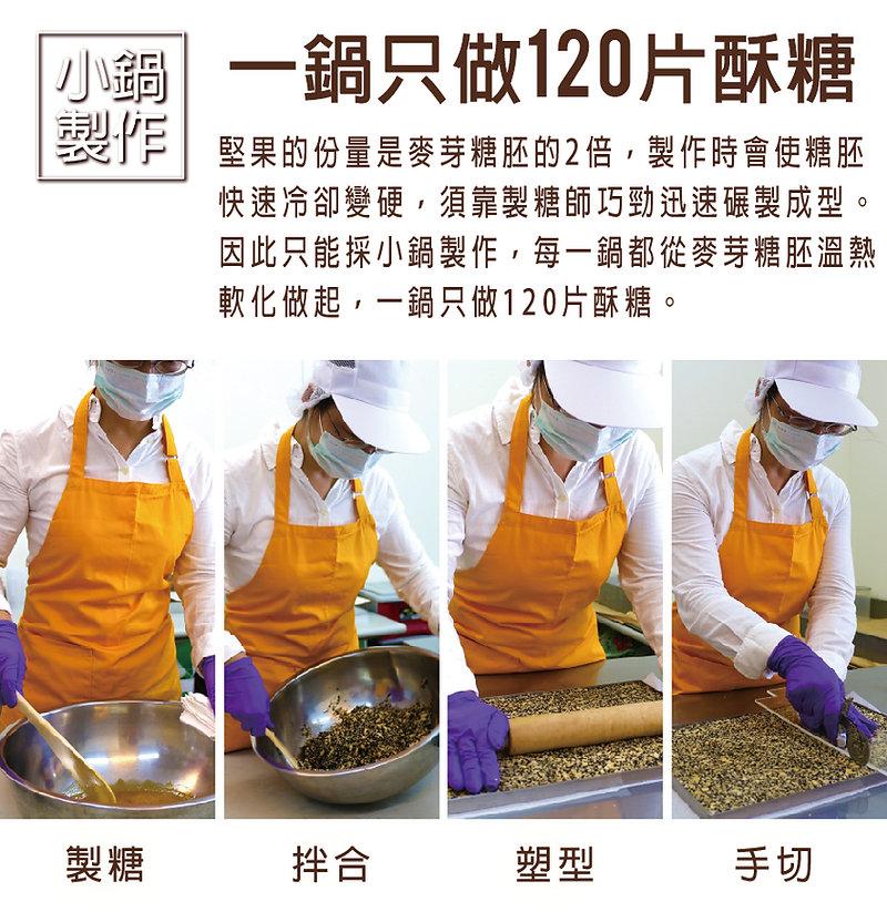 5台灣酥糖-古法手作-01.jpg