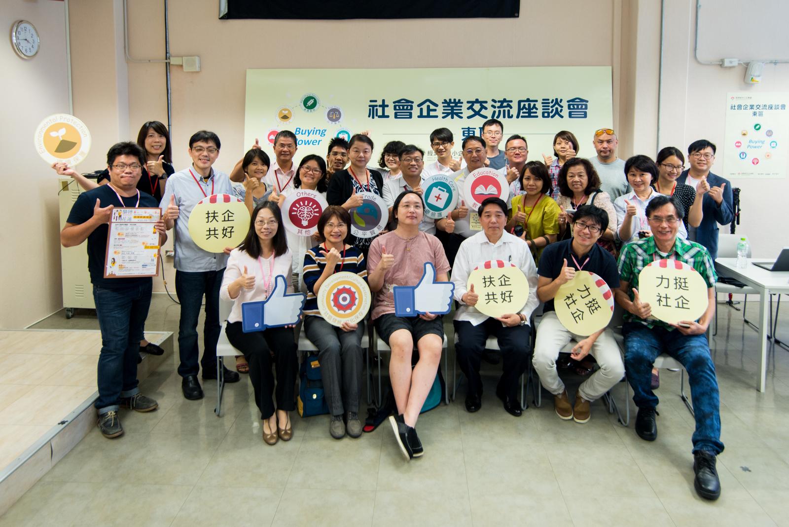 自然食尚受邀代表台東社會企業參加東區社企交流座談會