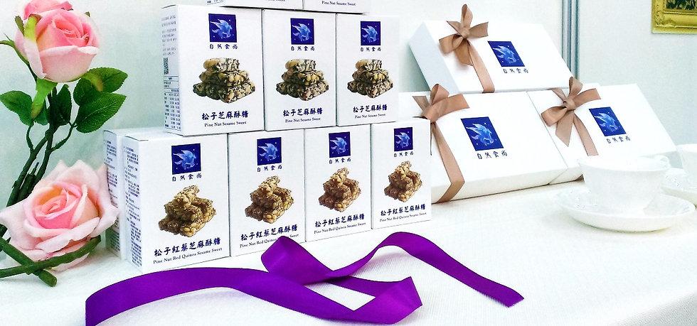 自然食尚養生酥糖禮盒,包裝減塑,印刷減量,降低環境負擔