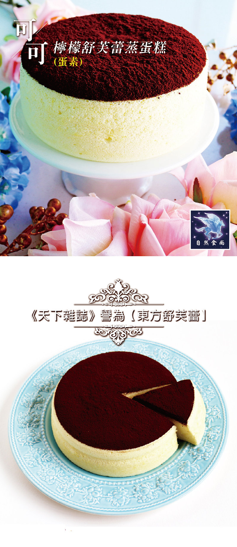 東方舒芙蕾-可可檸檬-01.jpg