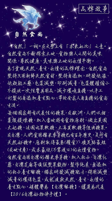 台灣酥糖隨手包-品牌故事及產品說明-01.jpg