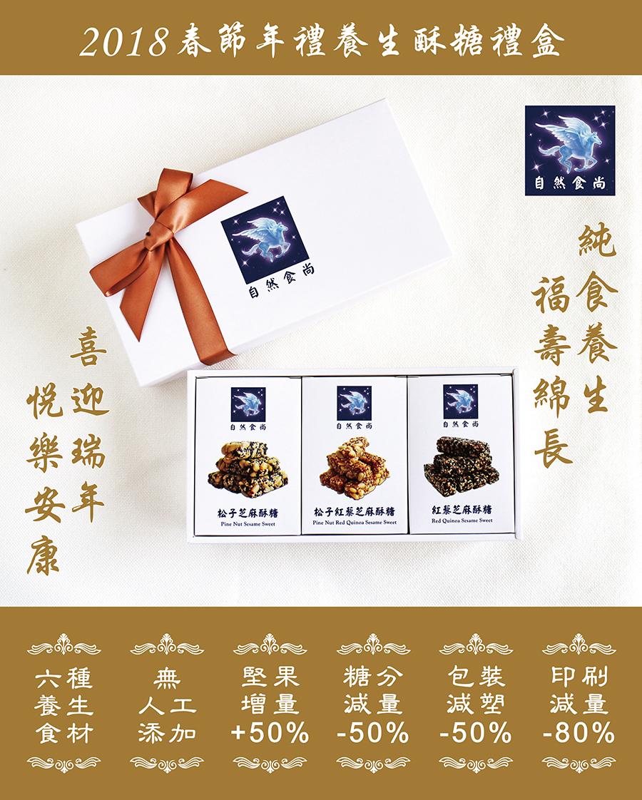 2018 春節禮盒 自然食尚養生酥糖禮盒預購